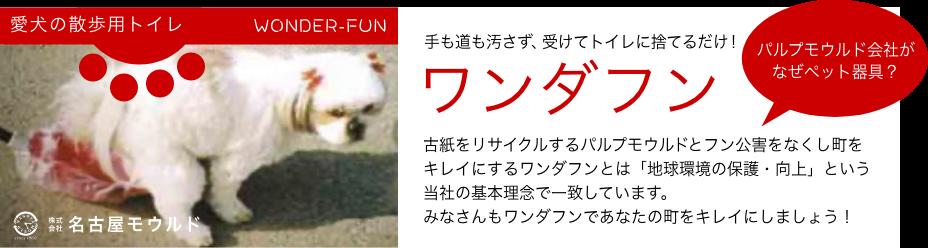 愛犬の散歩用トイレ ワンダフン [WONDER-FUN]