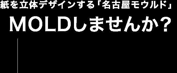 紙を立体デザインする「名古屋モウルド」 MOLDしませんか?